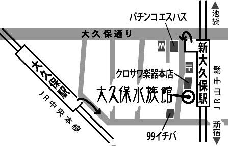 map : ライブバー大久保水族館